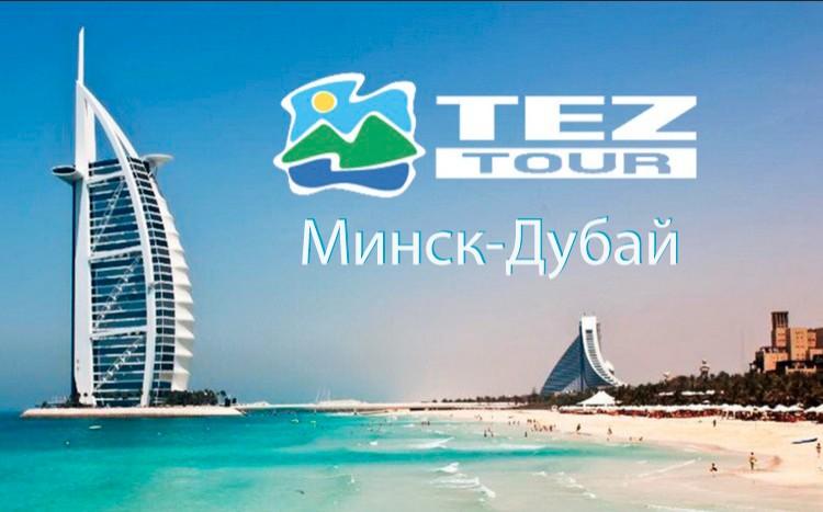 Туры из Минска в Дубай прямой вылет